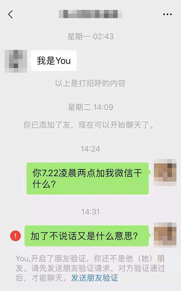 买家投诉京东店铺后频接骚扰电话 歇停两月又骚扰|京东