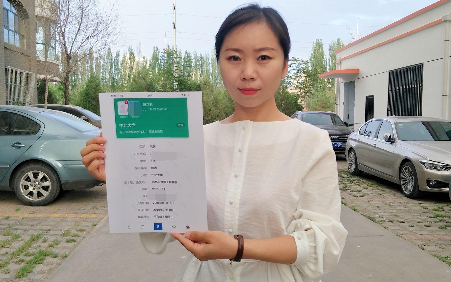 内蒙古女子户籍被冒用13年 警方:假户籍已被注销|内蒙古