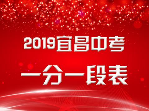 2019年宜昌市城区普通中考一分一段表新鲜出炉