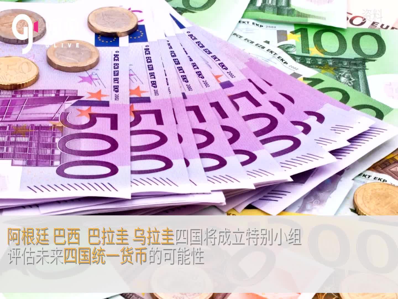 南方共同市场国家间统一货币迈出第一步,四国计划统一货币