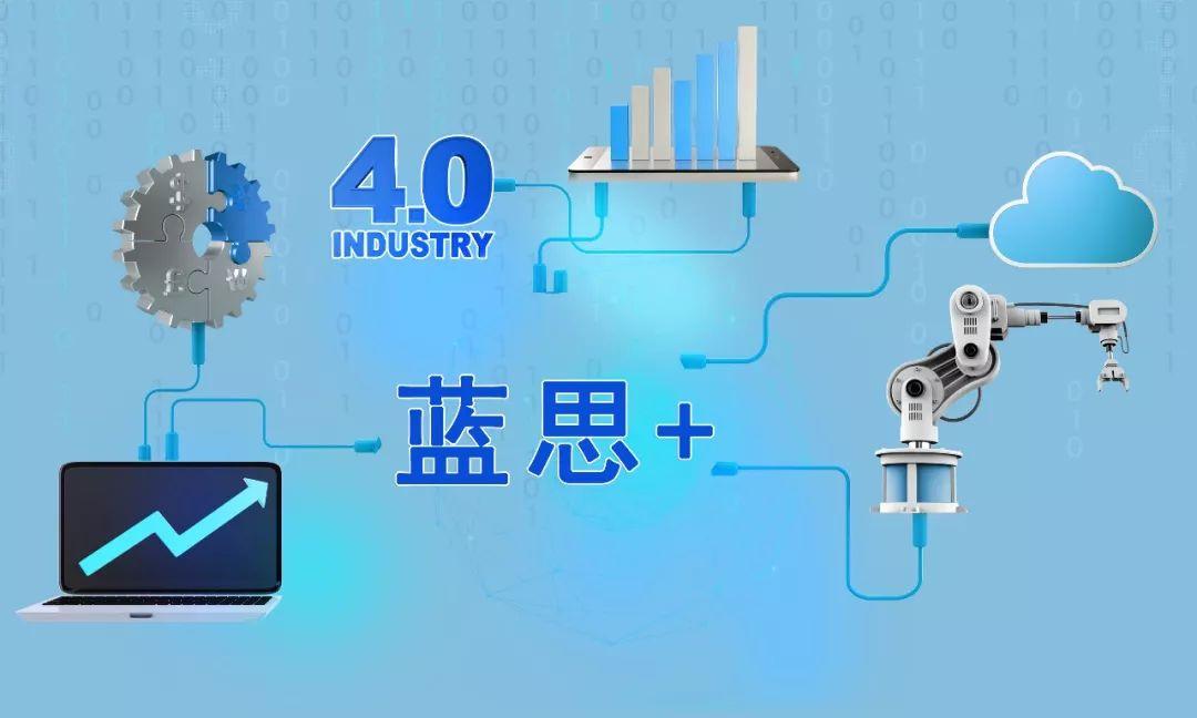 """""""蓝思加""""战略落地 工业智联强化蓝思科技智能价值"""