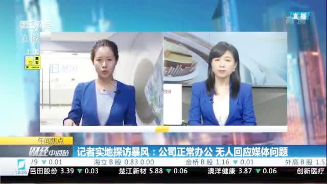 记者实地探访暴风TV:公司正常办公 但无人回应媒体问题