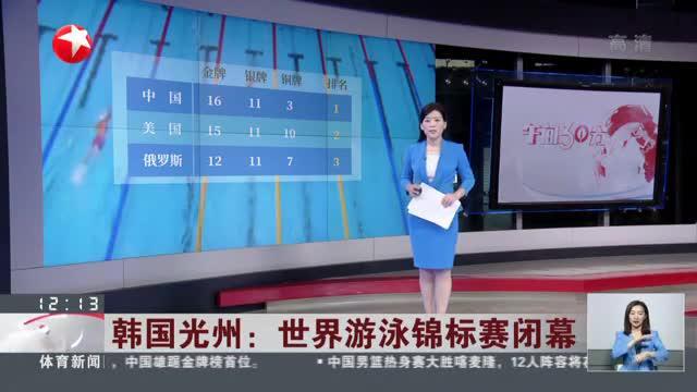 韩国光州:世界游泳锦标赛闭幕——中国队16金雄踞金牌榜首位