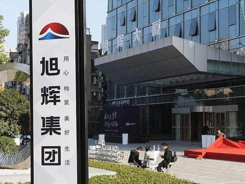 """9年销售占比仅7%""""新城事件""""两天旭辉控股高调官宣提速商业地产"""