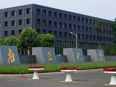 """江苏省""""学科实力""""最强的3所大学,发展前景超好,考上就是赚到"""