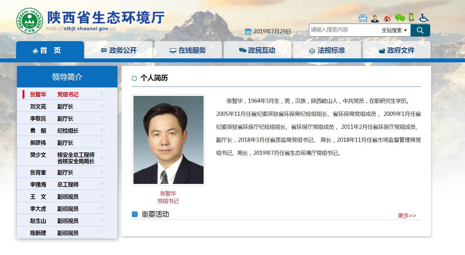 张小宁任陕西省市场监管局党组书记