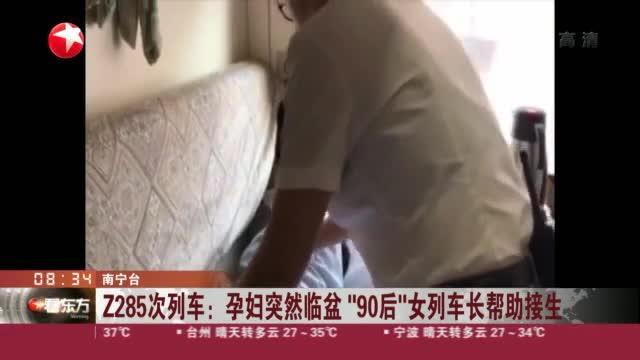 "Z285次列车:孕妇突然临盆  ""90后""女列车长帮助接生"