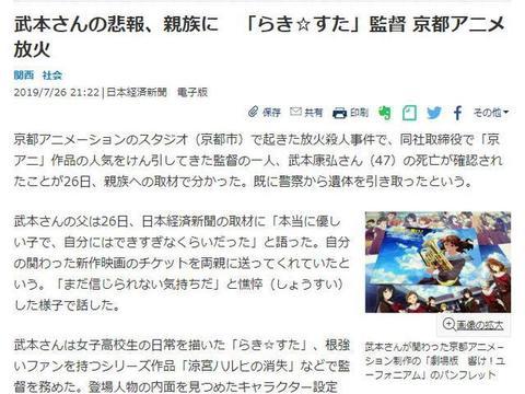 京都动画监督武本康弘不幸逝世,曾担任《冰菓》等知名动画监督