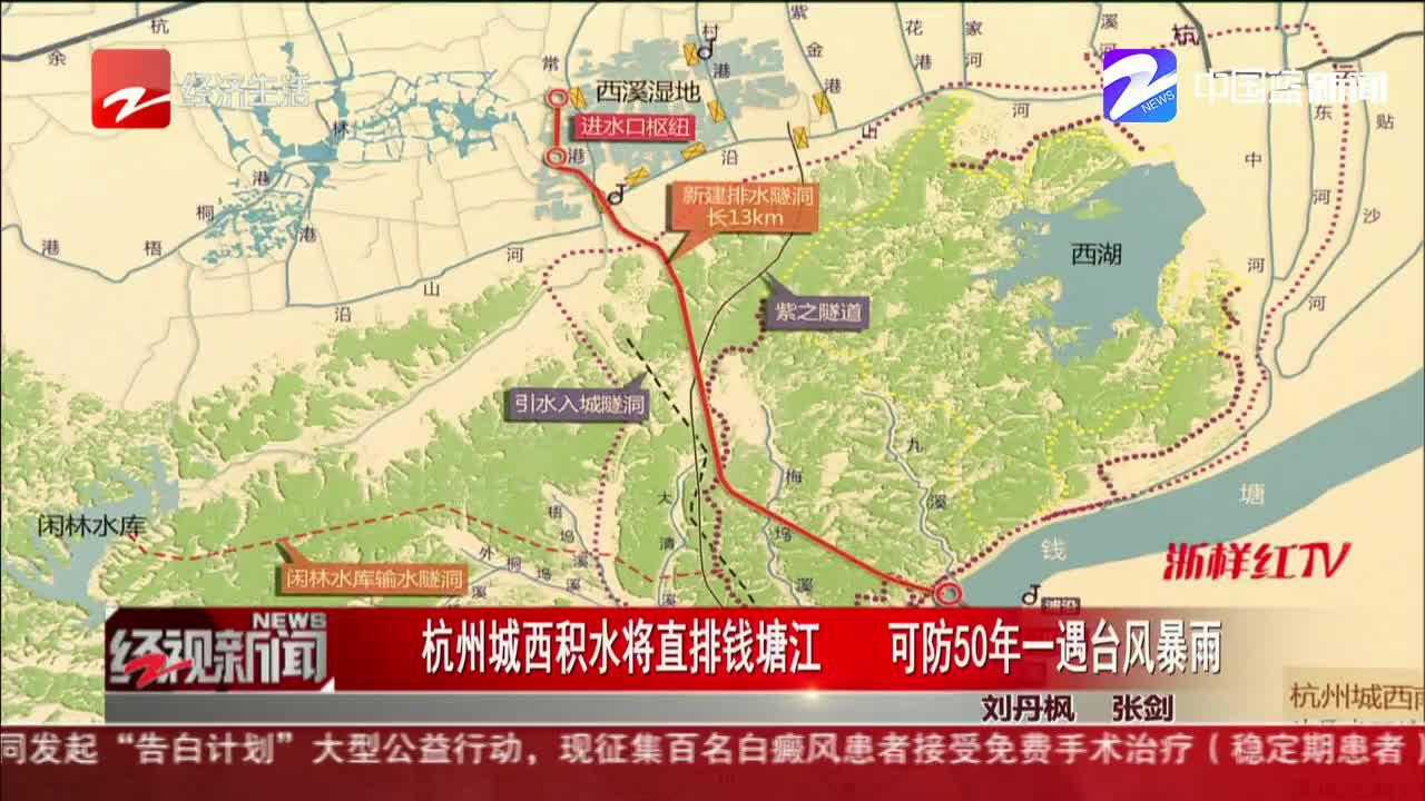 杭州城西积水将直排钱塘江  可防50年一遇台风暴雨