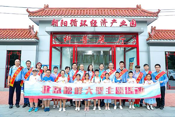 北京榜樣走進循環經濟產業園 參與垃圾分類