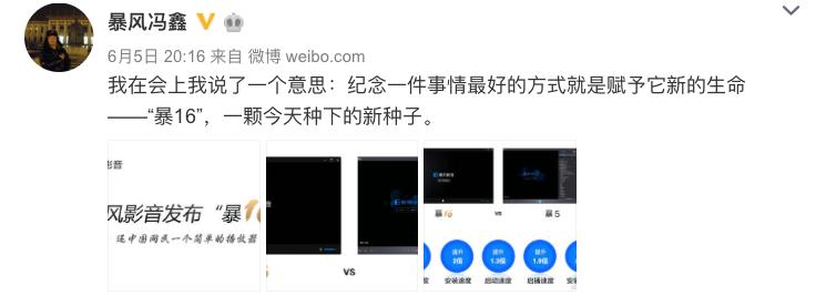 "<b>""暴风""中的冯鑫16年:从""混子""到贾氏门徒|冯鑫</b>"
