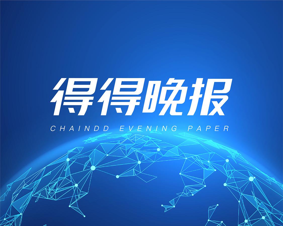 【链得得晚报】王永利:法定数字货币可以探讨,但必须非常审慎