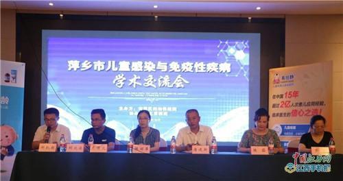 萍乡市儿童感染与免疫性疾病学术交流会在安源区妇幼保健院举行(图)