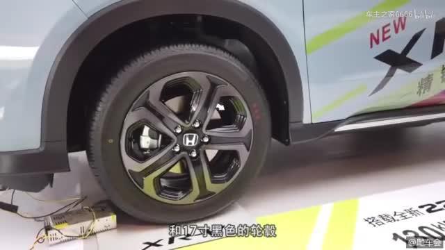 视频:1.5T发动机以及清爽外观,东风本田XR-V实车体验