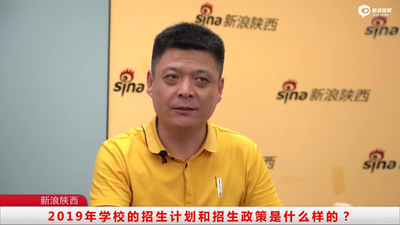 新浪陕西专访西安医学高等专科学院招办主任张一