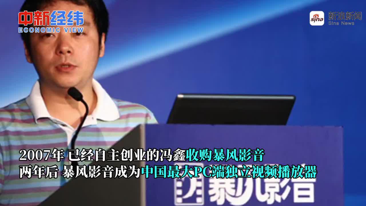 "【BOSS有料】""暴风""中的冯鑫:从百亿大佬到身陷囹圄-中新经纬"