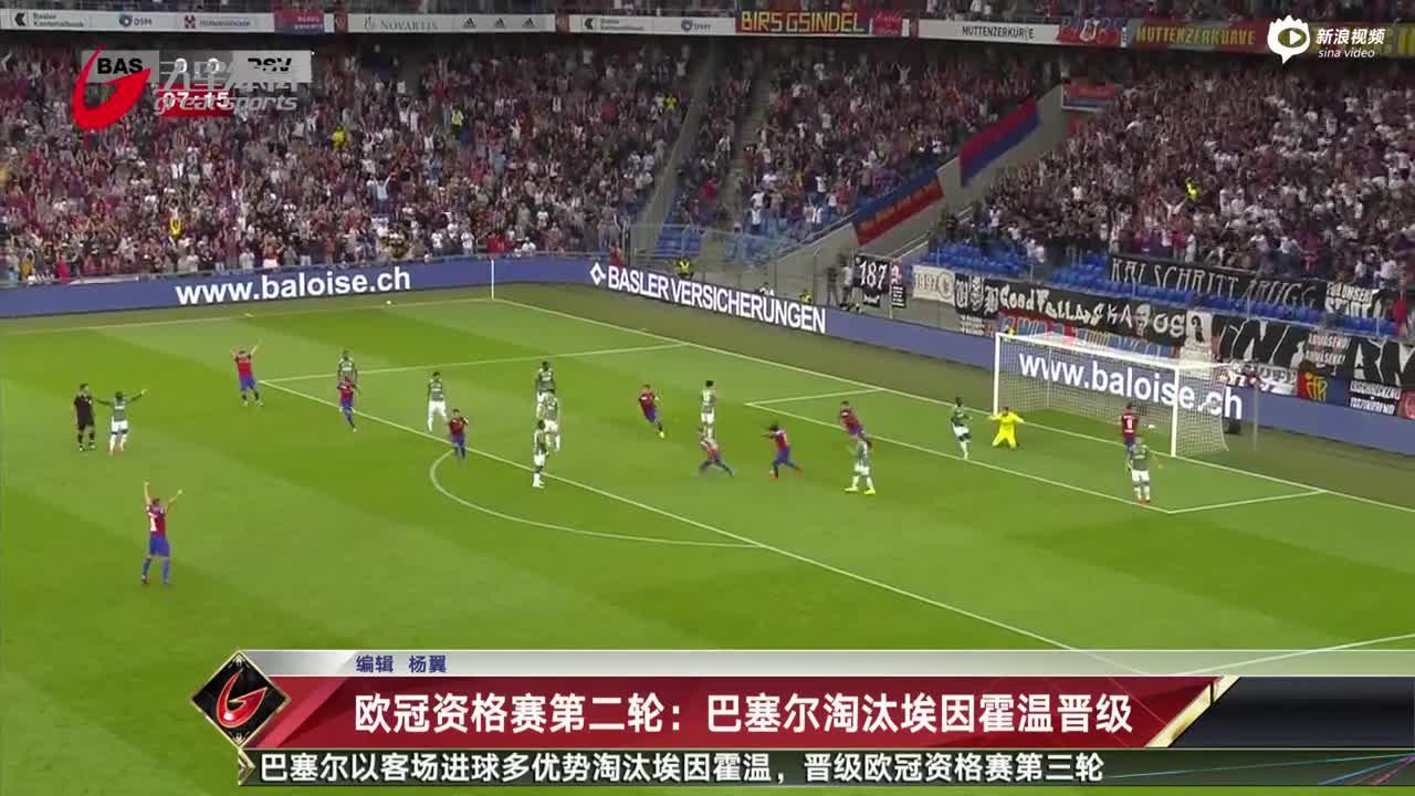 视频-欧冠资格赛第二轮:巴塞尔淘汰埃因霍温晋级