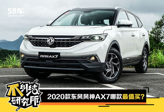 买车不纠结 2020款东风风神AX7怎么选?