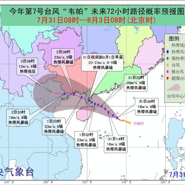 """停航、预警!台风""""韦帕""""逼近广西,或明天进入北部湾"""