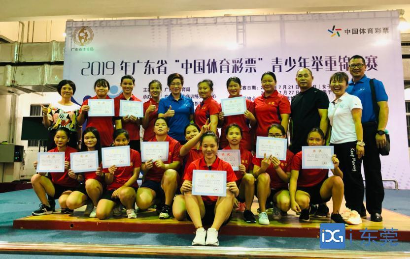 省青少年举重锦标赛落幕,东莞队获9金9银11铜,名列团体总分第三名