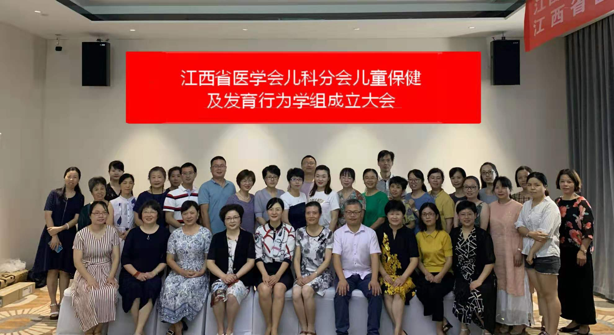 江西省医学会儿科学分会儿童保健及发育行为学组成立