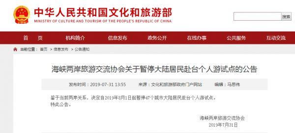<b>今天刷屏的这则公告震动台湾 台网友:苦日子要来了</b>