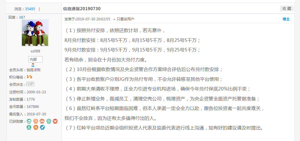 红岭周世平披露8、9两月回款计划:拟兑付3亿