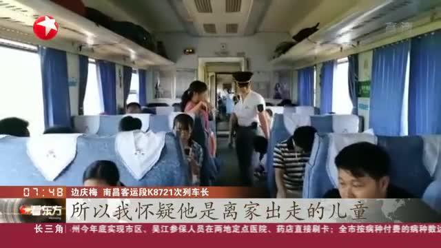 K8721次列车:孩子偷出父亲身份证买票乘车  列车长通知家人