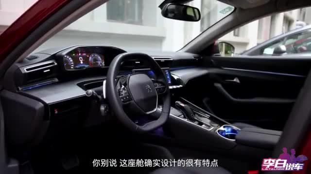 视频: 全新标致508,配置看似丰富,实则顶配车都需要花钱选装