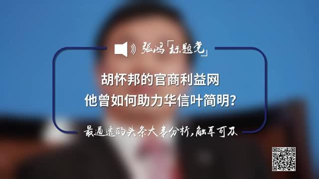 张鸿「标题党」| 涉王三运案的胡怀邦,曾如何助力华信叶简明