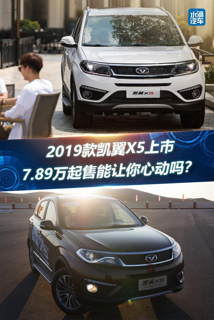 2019款凯翼X5上市,7.89万起售能让你心动吗?