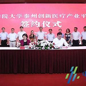 中国科学院大学泰州创新医疗产业平台项目落户医药高新区