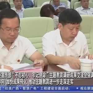 广西自治区党委宣传部召开主题教育调研成果交流会