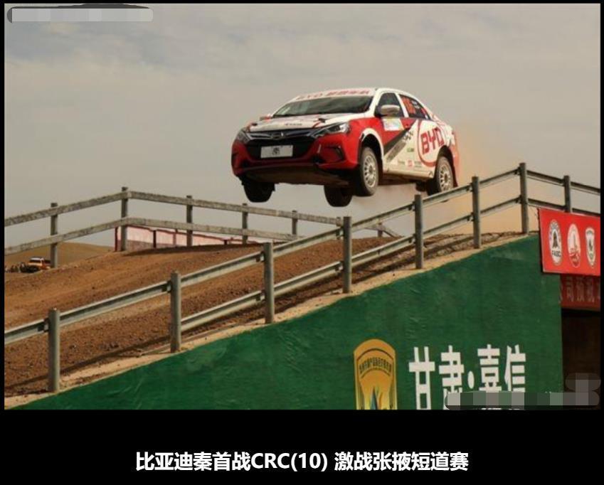 宋楠:解析比亚迪秦Pro DM赛车征战CRC张掖段综合表现