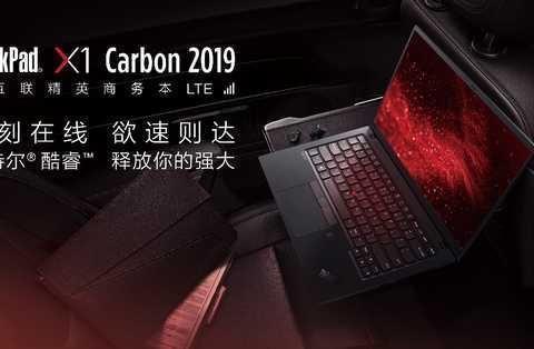 X1 Carbon 2019的制胜之道 LTE版为何更值得选