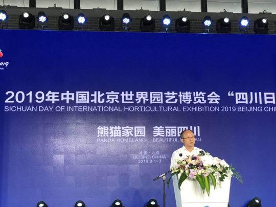 北京世园会四川日启幕 中国贸促会副会长:感受到巴蜀大地生机与活力