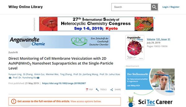 皖南医学院教师在国际顶级期刊《德国应用化学》上发表学术论文