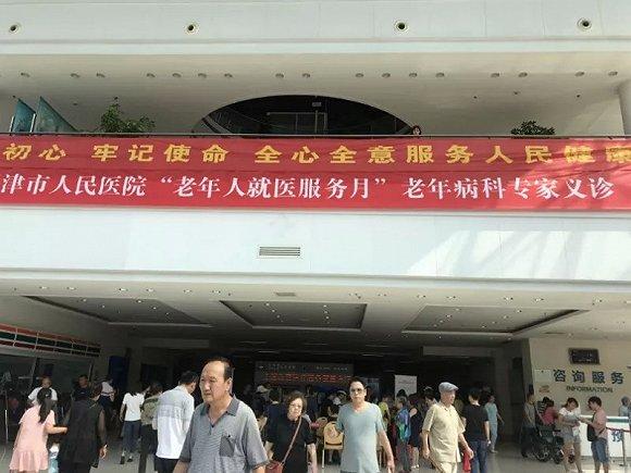 """天津市人民医院开设老年病""""一站式""""服务专科门诊"""