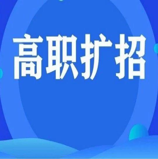 @高职扩招  84所高职单独考试招生章程公布啦