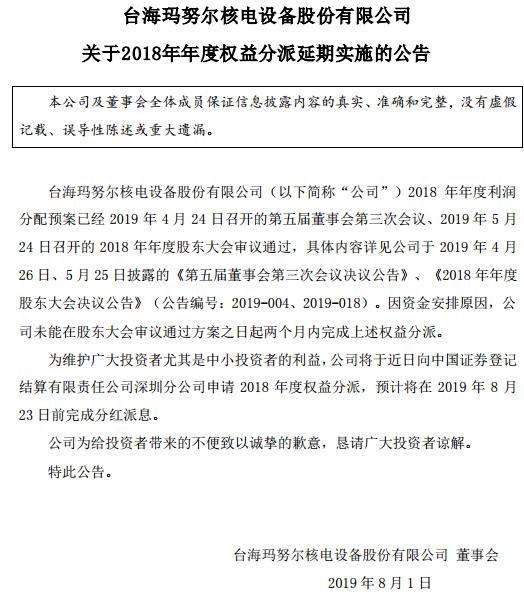 分红爽约遭问询台海核电致歉:8月23日前完成分红