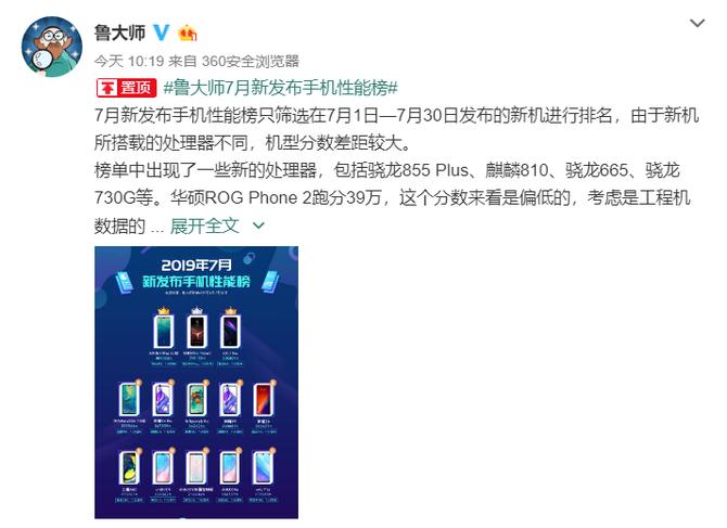 7月新发布手机性能排行榜:中兴天机AXON 10 Pro 5G版夺冠
