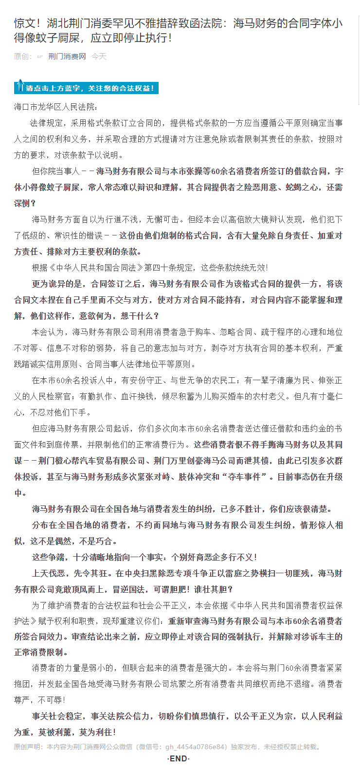 湖北荆门消委喊话海南法院:停止对合同强制执行|购车者