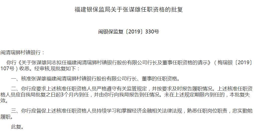 福建闽清瑞狮村镇银行张谋雄任职获准 兼任行长、董事长