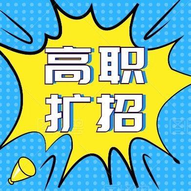 @高职扩招!84所高职单独考试招生章程公布啦