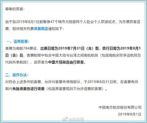 东航深航通知:台湾自由行旅客可免费退票