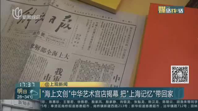"""""""海上文创""""中华艺术宫店揭幕  把""""上海记忆""""带回家"""