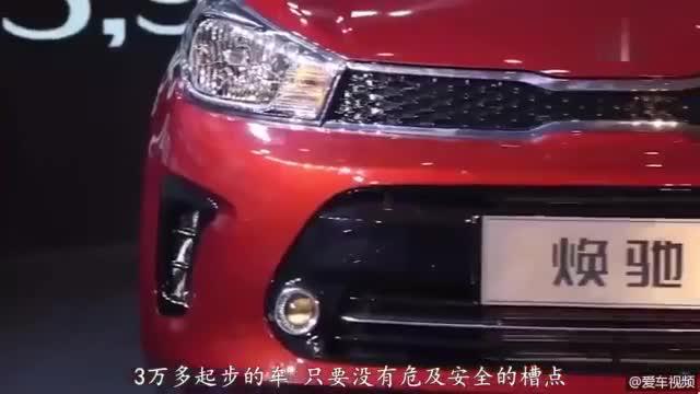 视频:汽车视频:起亚焕驰-小车也有酷炫造型