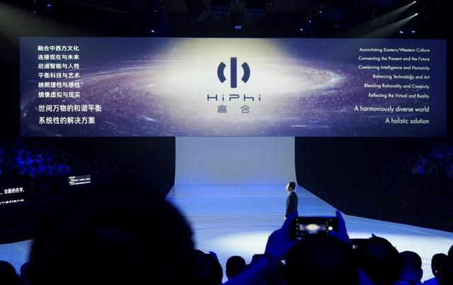 刷新对未来出行认知,高合HiPhi和它的首款潮品