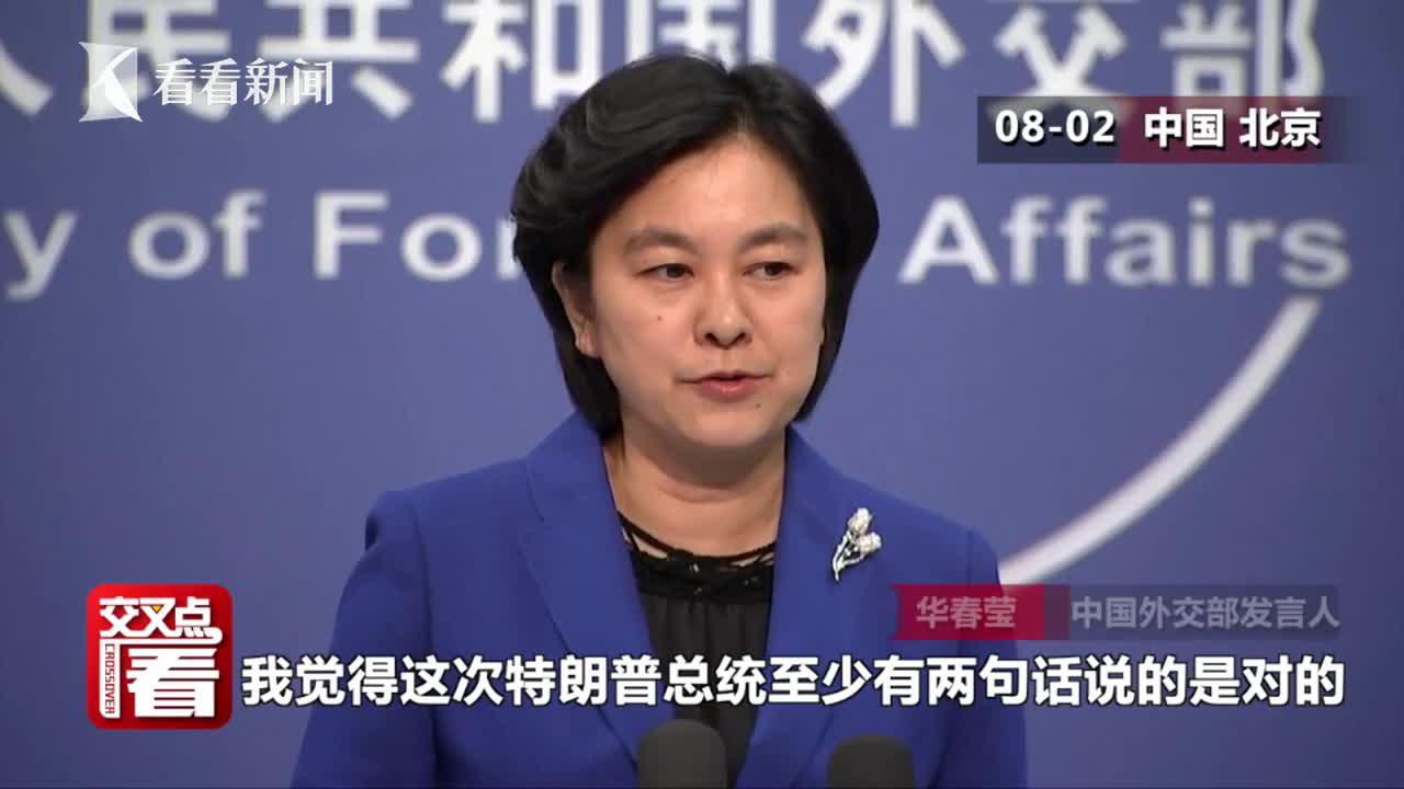 华春莹罕见赞扬特朗普:在香港问题上至少有两句话说得对!