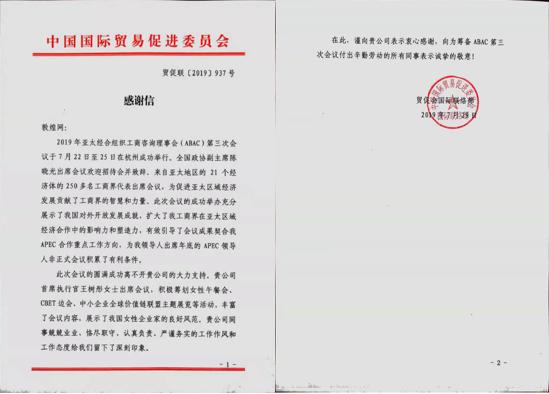 中小企业全球价值链联盟惊艳杭州APEC 敦煌网获中国贸促会高度评价